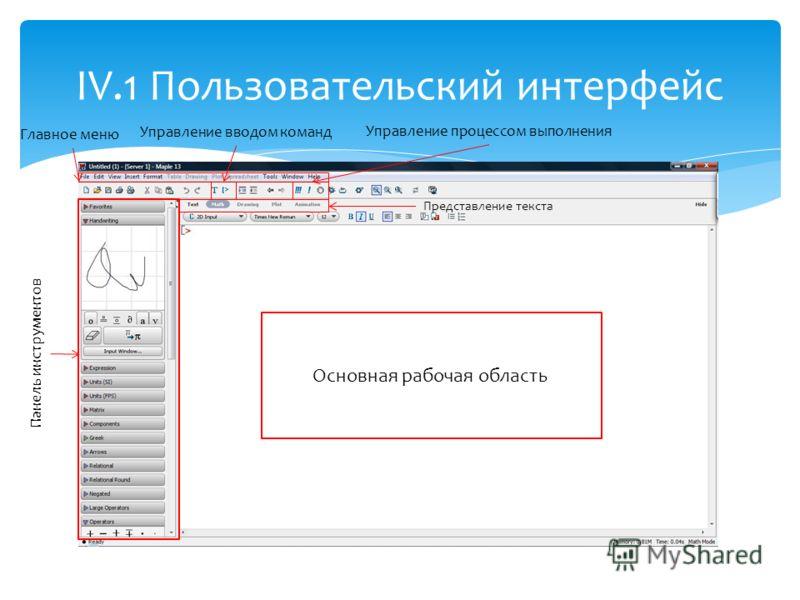 IV.1 Пользовательский интерфейс Основная рабочая область Главное меню Управление вводом команд Управление процессом выполнения Панель инструментов Представление текста