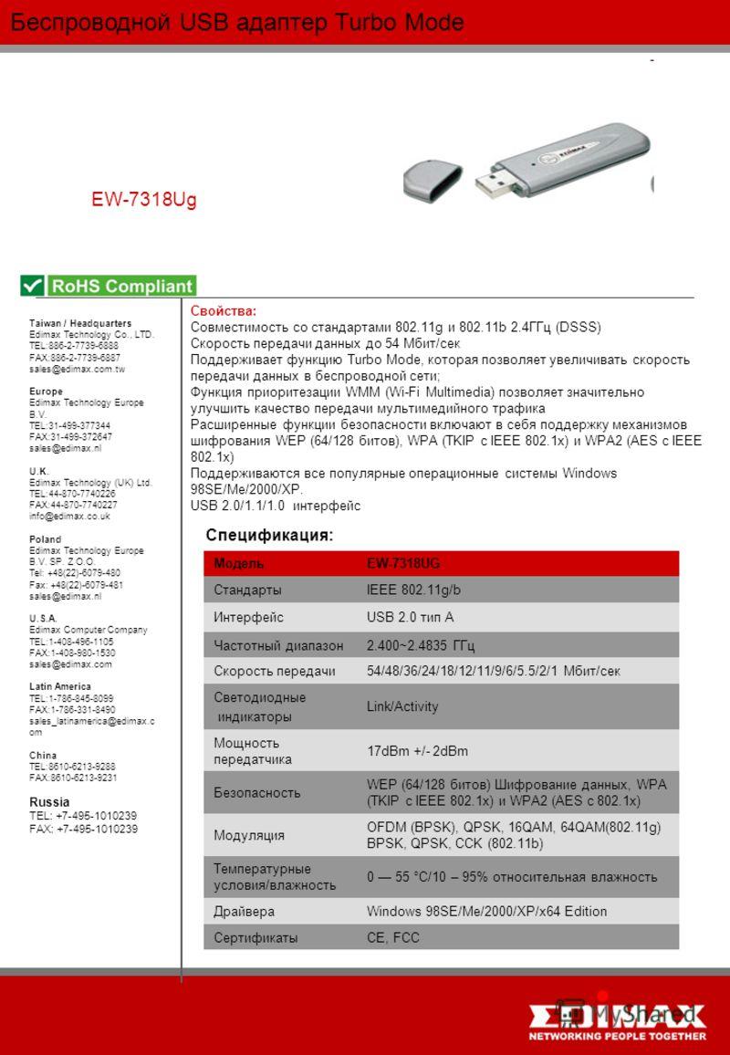 Беспроводной USB адаптер Turbo Mode EW-7318Ug МодельEW-7318UG СтандартыIEEE 802.11g/b ИнтерфейсUSB 2.0 тип A Частотный диапазон2.400~2.4835 ГГц Скорость передачи54/48/36/24/18/12/11/9/6/5.5/2/1 Мбит/сек Светодиодные индикаторы Link/Activity Мощность