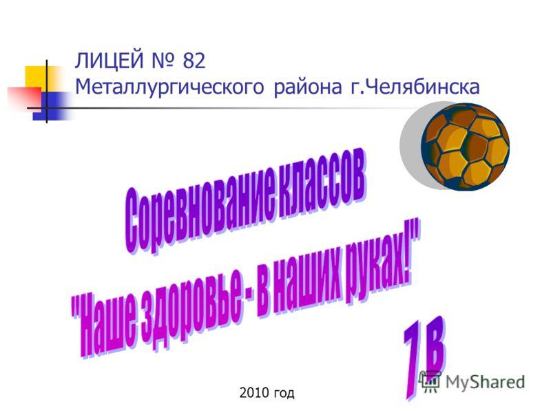 ЛИЦЕЙ 82 Металлургического района г.Челябинска 2010 год