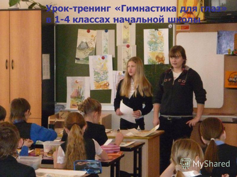 Урок-тренинг «Гимнастика для глаз» в 1-4 классах начальной школы