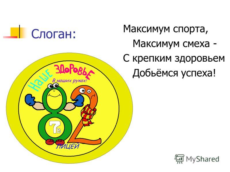 Слоган: Максимум спорта, Максимум смеха - С крепким здоровьем Добьёмся успеха!