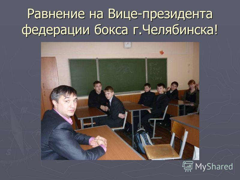 Равнение на Вице-президента федерации бокса г.Челябинска!