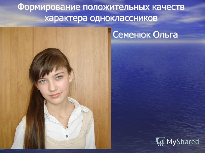 Формирование положительных качеств характера одноклассников Семенюк Ольга