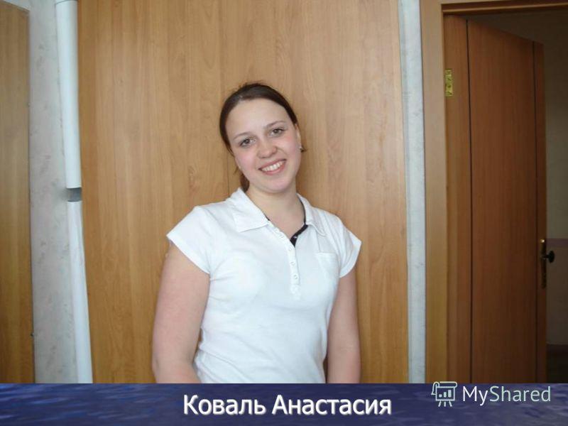 Коваль Анастасия Коваль Анастасия