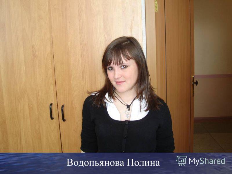 Водопьянова Полина