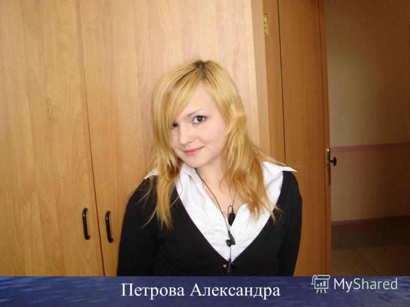 Петрова Александра