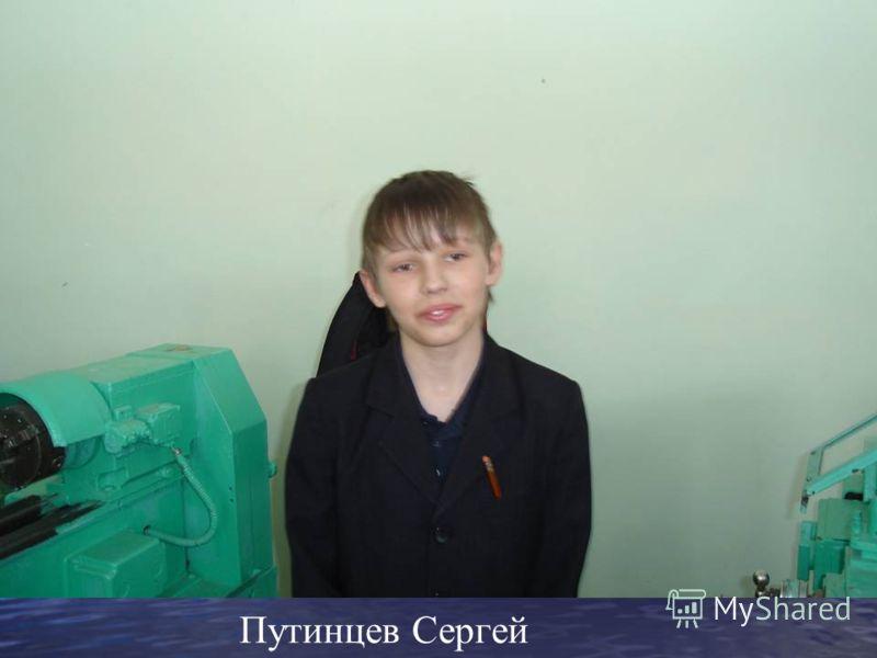 Путинцев Сергей