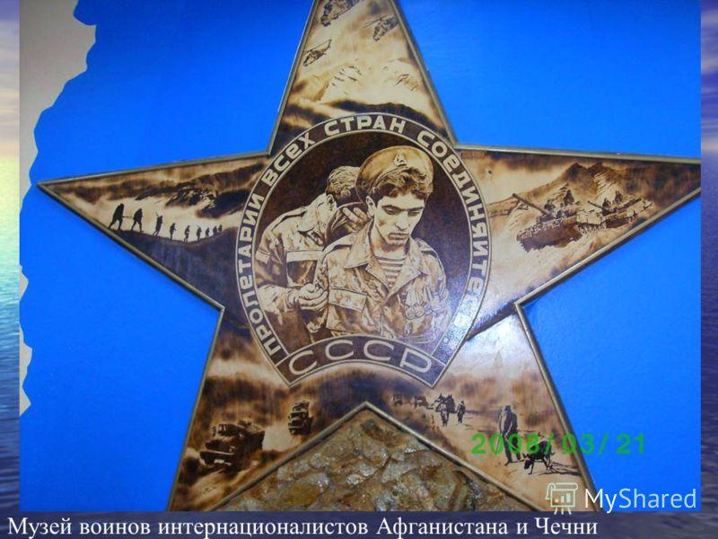 Музей воинов интернационалистов Афганистана и Чечни