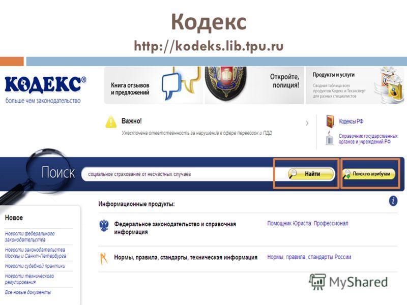 Кодекс http://kodeks.lib.tpu.ru