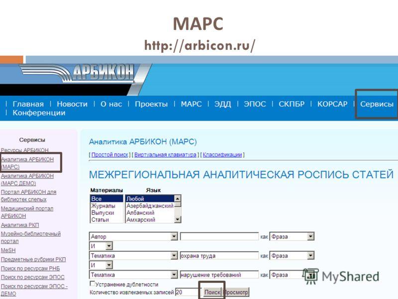 МАРС http://arbicon.ru/