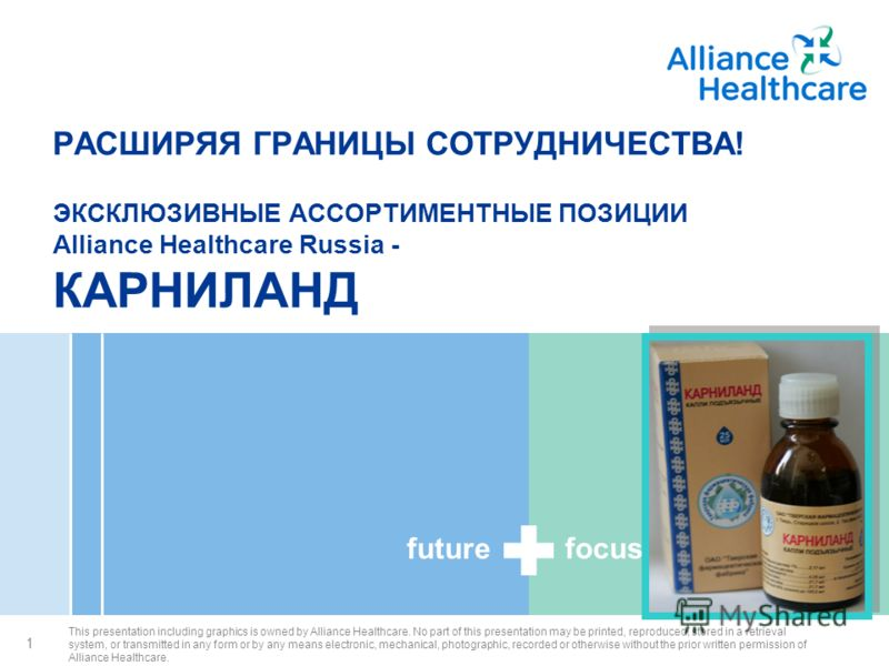 future focus 1 This presentation including graphics is owned by Alliance Healthcare. No part of this presentation may be printed, reproduced, stored in a retrieval system, or transmitted in any form or by any means electronic, mechanical, photographi