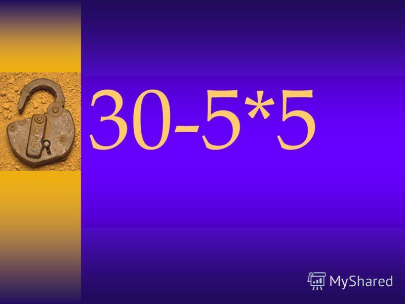 30-5*5