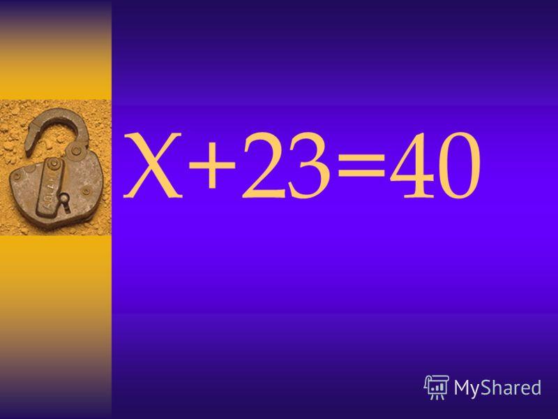 Х+23=40