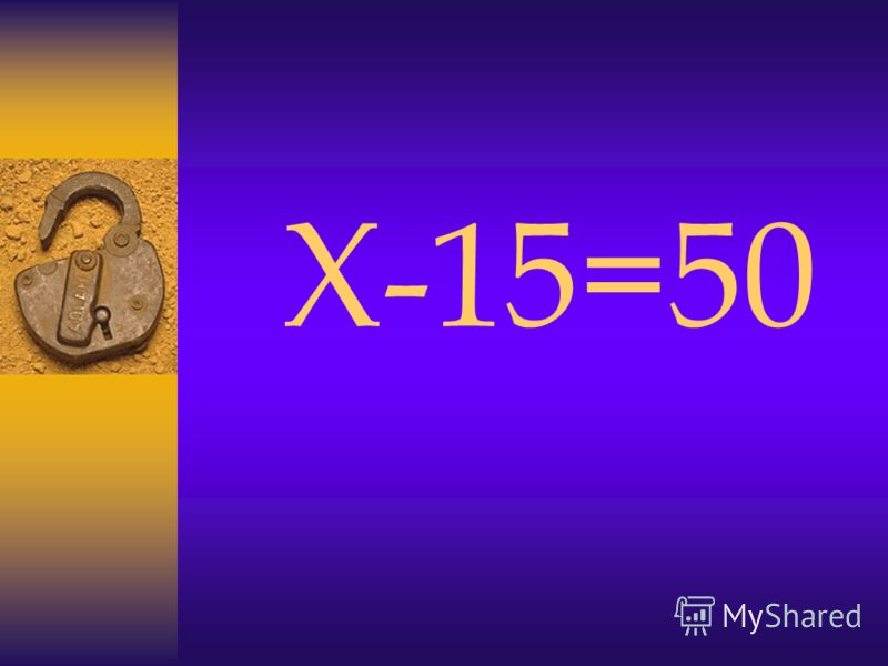 Х-15=50