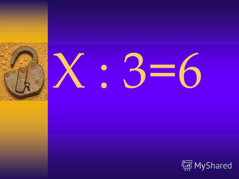 Х : 3=6