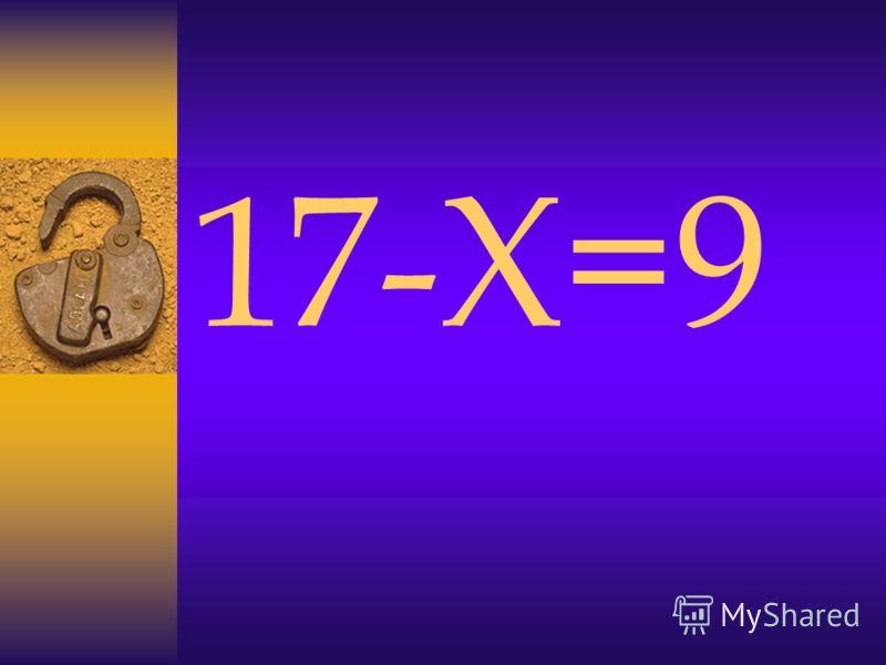 17-Х=9