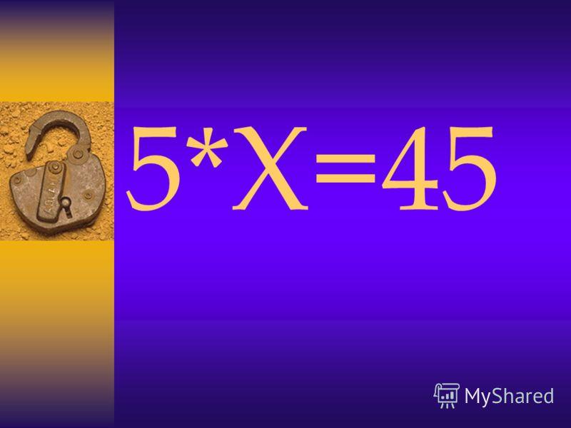 5*Х=45