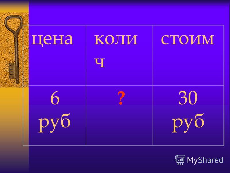 ценаколи ч стоим 6 руб ? 30 руб