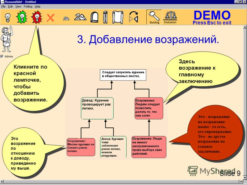 DEMO Slide 9 Press Esc to exit 3. Добавление возражений. Это возражение по отношению к доводу, приведенно му выше. Здесь возражение к главному заключению Кликните по красной лампочке, чтобы добавить возражение. Это - возражение на возражение выше - т