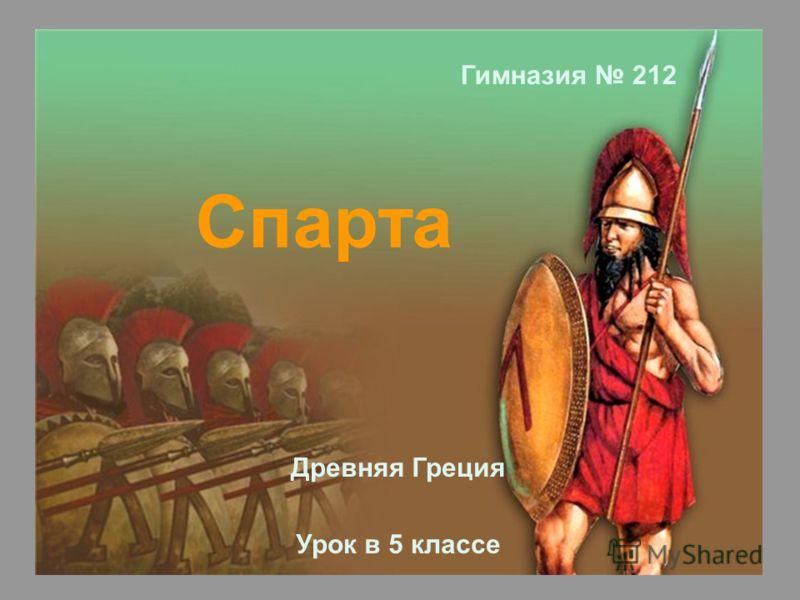Древняя Греция Урок в 5 классе Спарта Гимназия 212