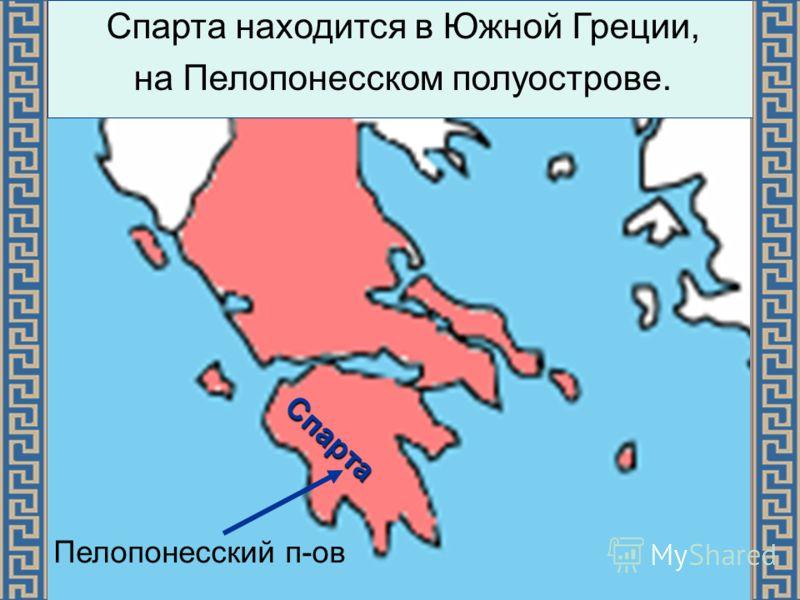 Пелопонесский п-ов Спарта находится в Южной Греции, на Пелопонесском полуострове. Спарта