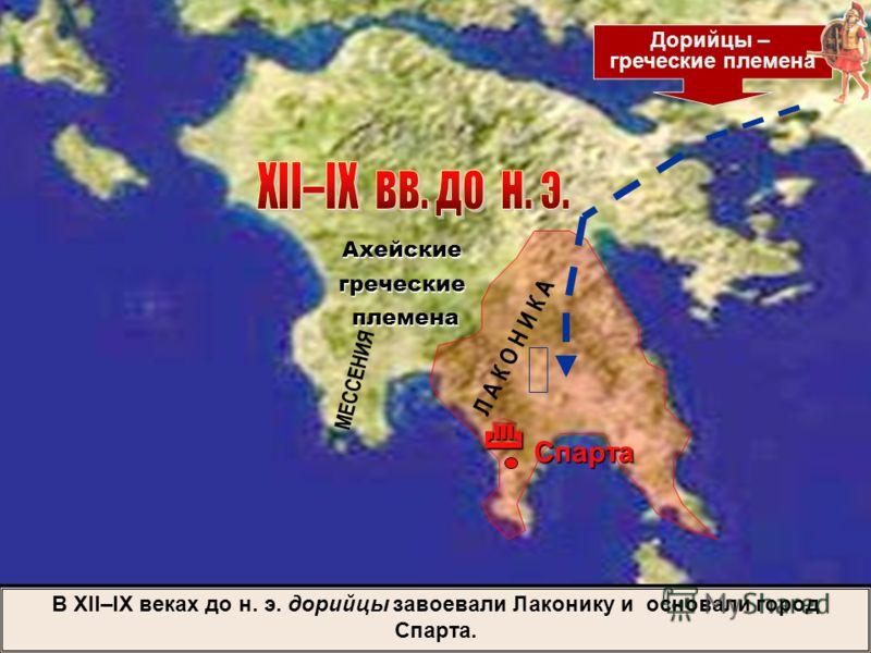 МЕССЕНИЯ Л А К О Н И К А Спарта В XII–IX веках до н. э. дорийцы завоевали Лаконику и основали город Спарта. Дорийцы – греческие племена Ахейскиегреческие племена племена