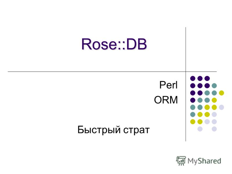 Rose::DB Perl ORM Быстрый страт