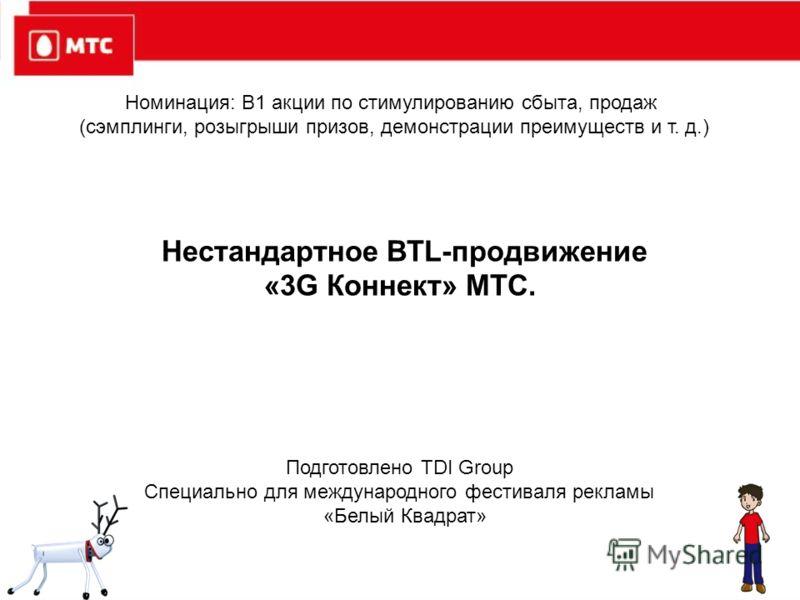 Номинация: B1 акции по стимулированию сбыта, продаж (сэмплинги, розыгрыши призов, демонстрации преимуществ и т. д.) Подготовлено TDI Group Специально для международного фестиваля рекламы «Белый Квадрат» Нестандартное BTL-продвижение «3G Коннект» МТС.