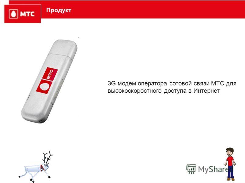 Продукт 3G модем оператора сотовой связи МТС для высокоскоростного доступа в Интернет