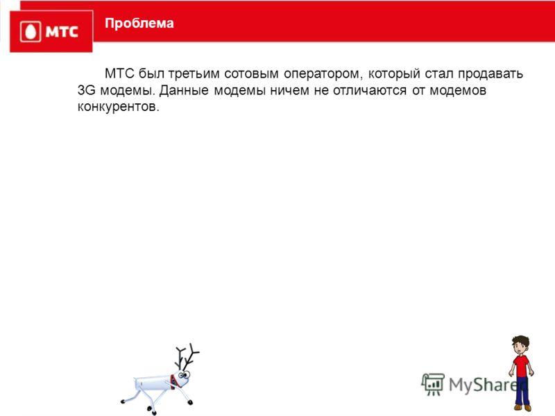 Проблема МТС был третьим сотовым оператором, который стал продавать 3G модемы. Данные модемы ничем не отличаются от модемов конкурентов.