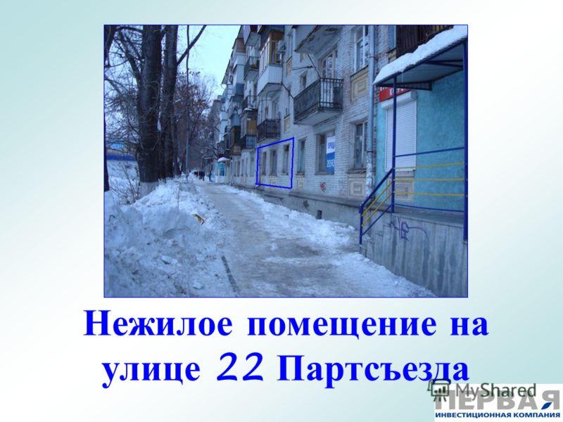 Нежилое помещение на улице 22 Партсъезда