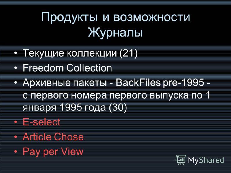 Продукты и возможности Журналы Текущие коллекции (21) Freedom Collection Архивные пакеты - BackFiles pre-1995 - с первого номера первого выпуска по 1 января 1995 года (30) E-select Article Chose Pay per View