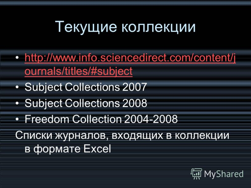Текущие коллекции http://www.info.sciencedirect.com/content/j ournals/titles/#subjecthttp://www.info.sciencedirect.com/content/j ournals/titles/#subject Subject Collections 2007 Subject Collections 2008 Freedom Collection 2004-2008 Списки журналов, в