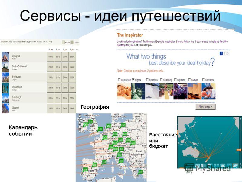 Сервисы - идеи путешествий География Календарь событий Расстояние или бюджет