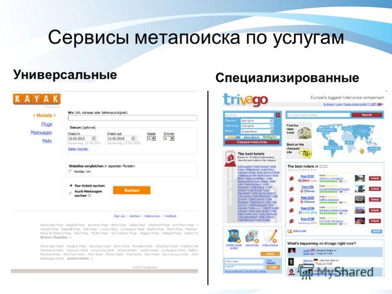 Сервисы метапоиска по услугам Универсальные Специализированные