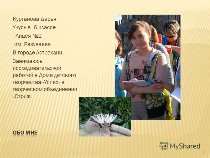 Курганова Дарья Учусь в 6 классе Лицея 2 им. Разуваева В городе Астрахани. Занимаюсь исследовательской работой в Доме детского творчества «Успех» в творческом объединении «Стриж » 8