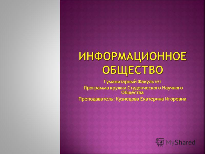 Гуманитарный Факультет Программа кружка Студенческого Научного Общества Преподаватель: Кузнецова Екатерина Игоревна