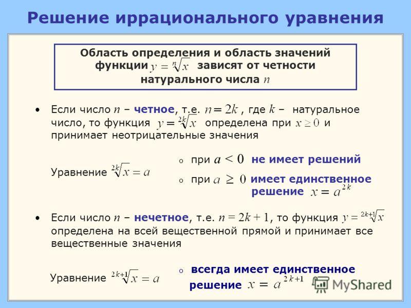 o при a < 0 не имеет решений Область определения и область значений функции зависят от четности натурального числа n Если число n – четное, т.е., где k – натуральное число, то функция определена при и принимает неотрицательные значения Решение ирраци