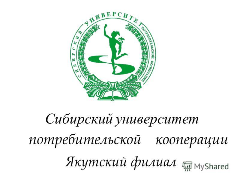 Сибирский университет Якутский филиал потребительской кооперации