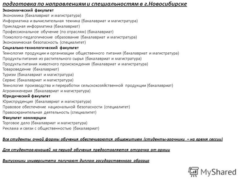 подготовка по направлениям и специальностям в г.Новосибирске Экономический факультет Экономика (бакалавриат и магистратура) Информатика и вычислительная техника (бакалавриат и магистратура) Прикладная информатика (бакалавриат) Профессиональное обучен