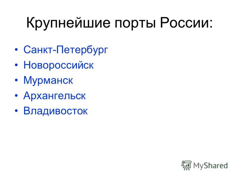 Крупнейшие порты России: Санкт-Петербург Новороссийск Мурманск Архангельск Владивосток