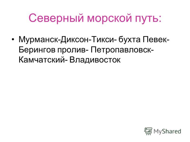Северный морской путь: Мурманск-Диксон-Тикси- бухта Певек- Берингов пролив- Петропавловск- Камчатский- Владивосток