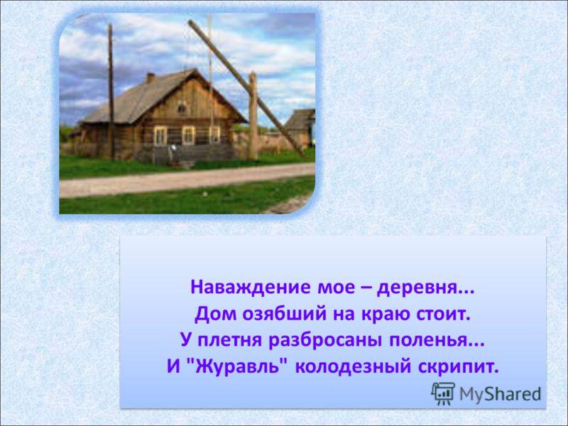 Наваждение мое – деревня... Дом озябший на краю стоит. У плетня разбросаны поленья... И Журавль колодезный скрипит.