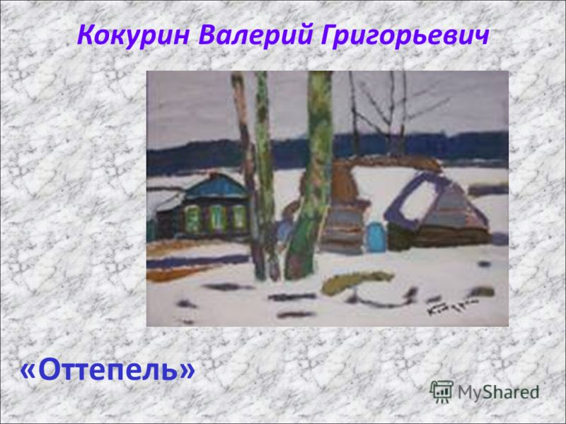Кокурин Валерий Григорьевич «Оттепель»