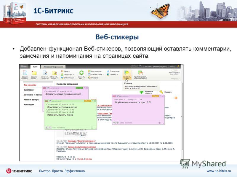 Веб-стикеры Добавлен функционал Веб-стикеров, позволяющий оставлять комментарии, замечания и напоминания на страницах сайта.