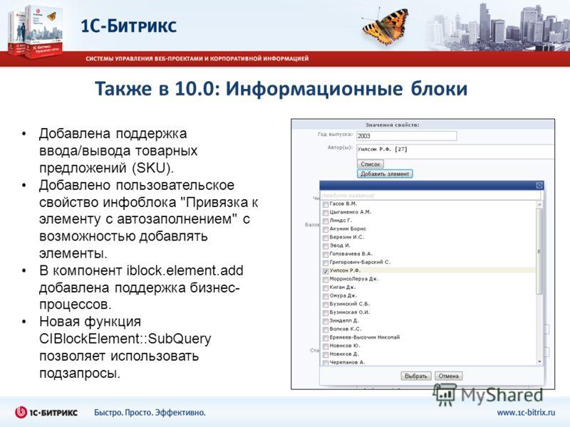 Также в 10.0: Информационные блоки Добавлена поддержка ввода/вывода товарных предложений (SKU). Добавлено пользовательское свойство инфоблока