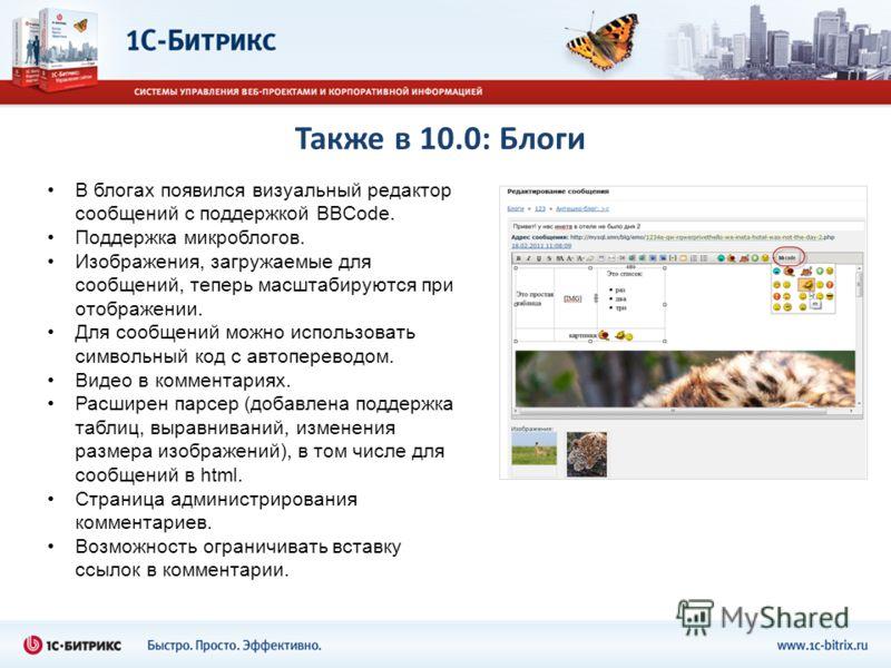 Также в 10.0: Блоги В блогах появился визуальный редактор сообщений с поддержкой BBCode. Поддержка микроблогов. Изображения, загружаемые для сообщений, теперь масштабируются при отображении. Для сообщений можно использовать символьный код с автоперев