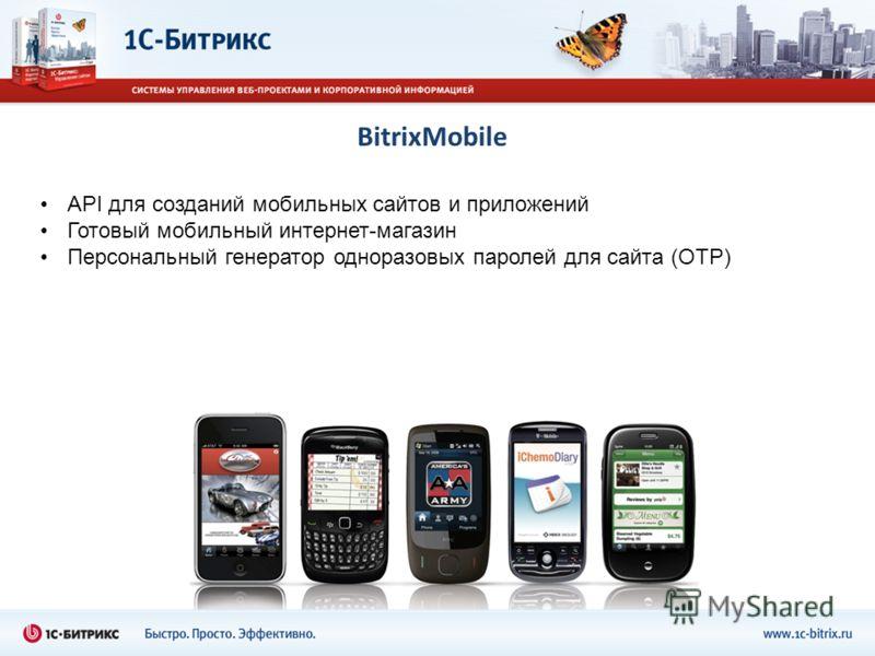 BitrixMobile API для созданий мобильных сайтов и приложений Готовый мобильный интернет-магазин Персональный генератор одноразовых паролей для сайта (OTP)