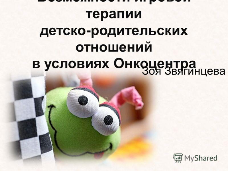 Возможности игровой терапии детско-родительских отношений в условиях Онкоцентра Зоя Звягинцева