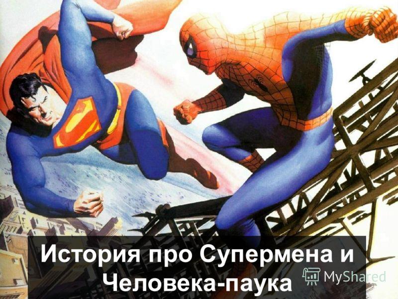История про Супермена и Человека-паука 13